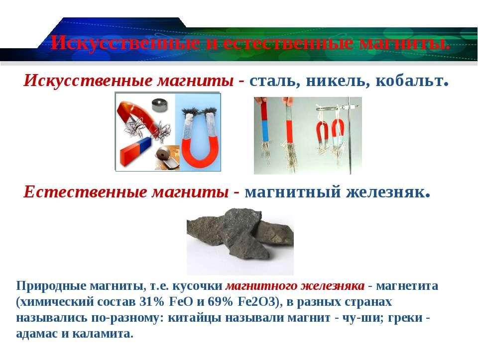 Искусственные и естественные магниты. Искусственные магниты - сталь, никель, ...