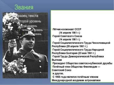 Звания Лётчик-космонавт СССР (14 апреля 1961 г.) Герой Советского Союза (14 а...