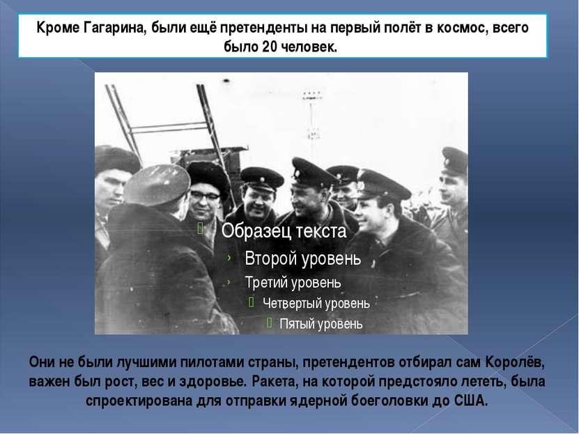 Они не были лучшими пилотами страны, претендентов отбирал сам Королёв, важен ...