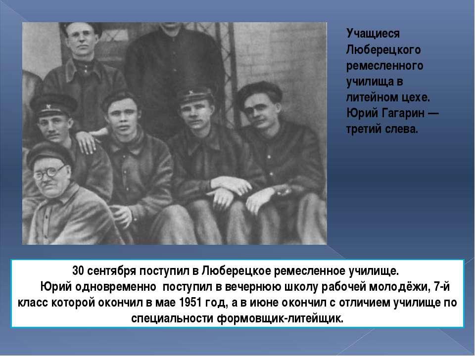 Учащиеся Люберецкого ремесленного училища в литейном цехе. Юрий Гагарин — тре...