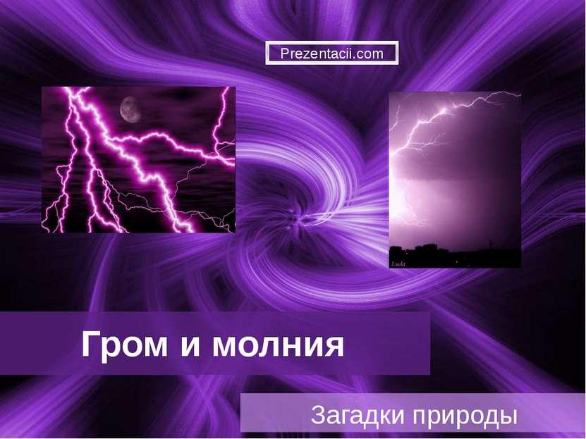 Гром и молния Загадки природы Prezentacii.com