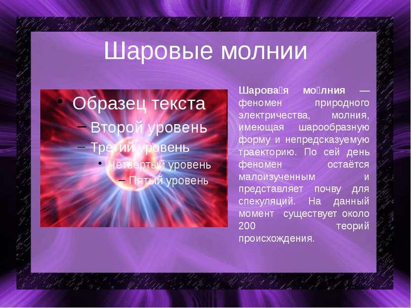 Шаровые молнии Шарова я мо лния — феномен природного электричества, молния, и...