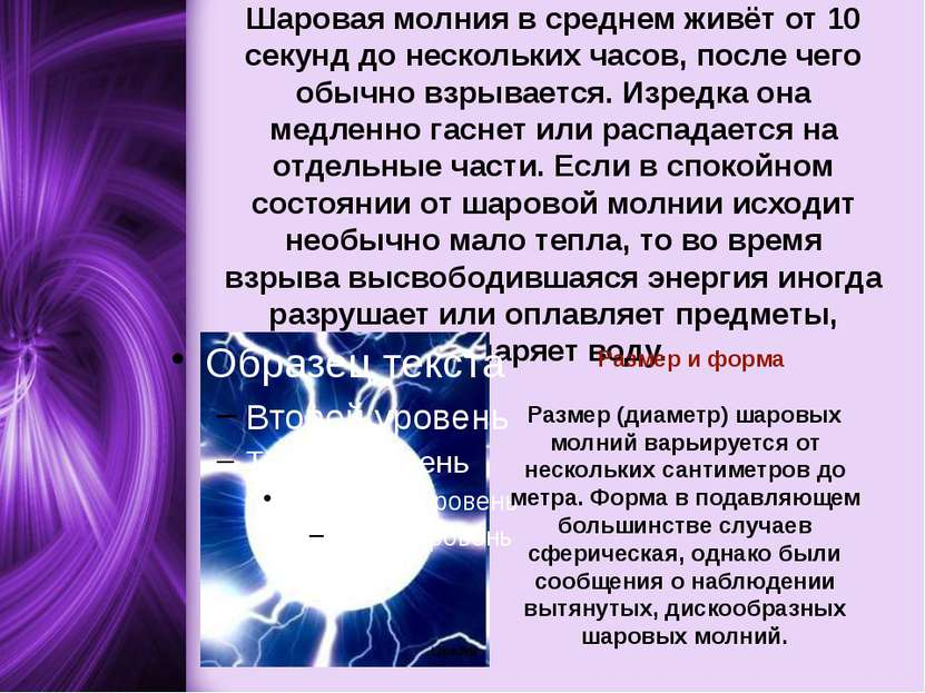 Исчезновение Шаровая молния в среднем живёт от 10 секунд до нескольких часов,...