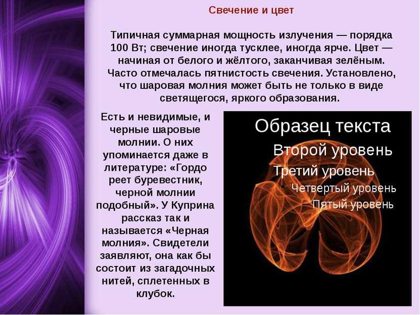 Свечение и цвет Типичная суммарная мощность излучения — порядка 100 Вт; свече...