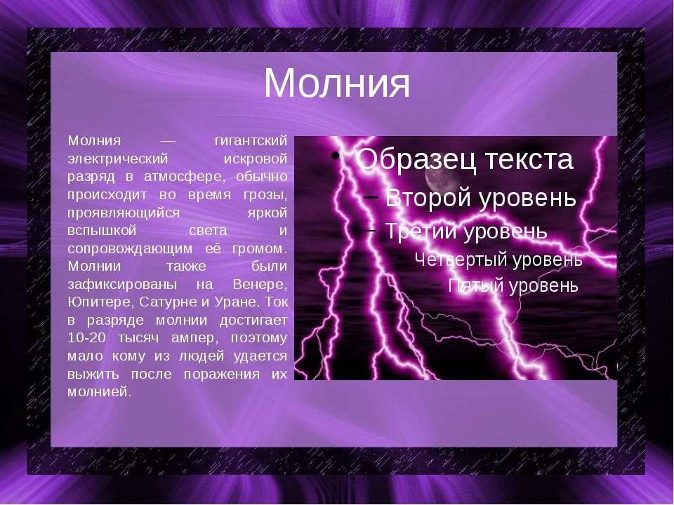 Молния Молния — гигантский электрический искровой разряд в атмосфере, обычно ...