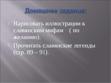Нарисовать иллюстрации к славянским мифам ( по желанию). Прочитать славянские...
