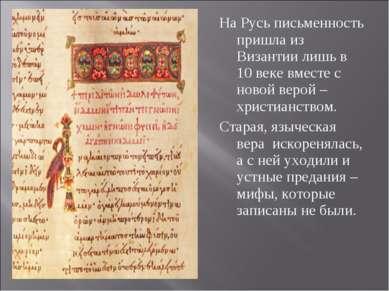 На Русь письменность пришла из Византии лишь в 10 веке вместе с новой верой –...