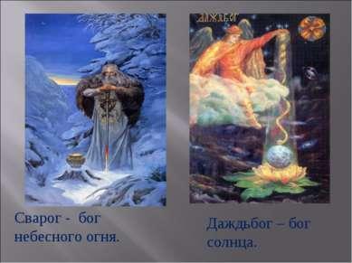 Сварог - бог небесного огня. Даждьбог – бог солнца.