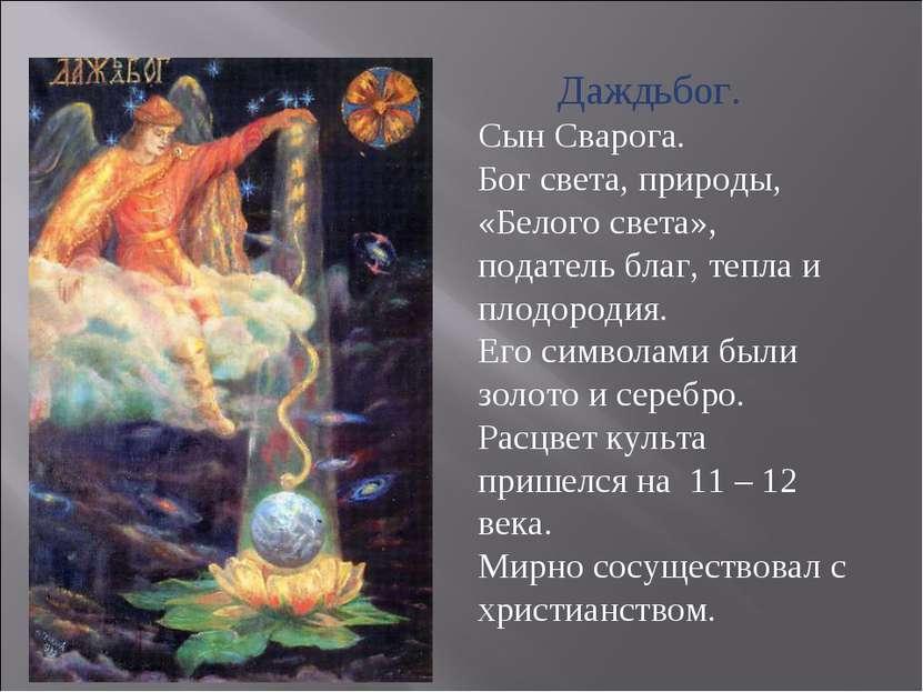 Даждьбог. Сын Сварога. Бог света, природы, «Белого света», податель благ, теп...
