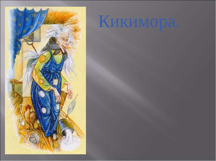 Кикимора.