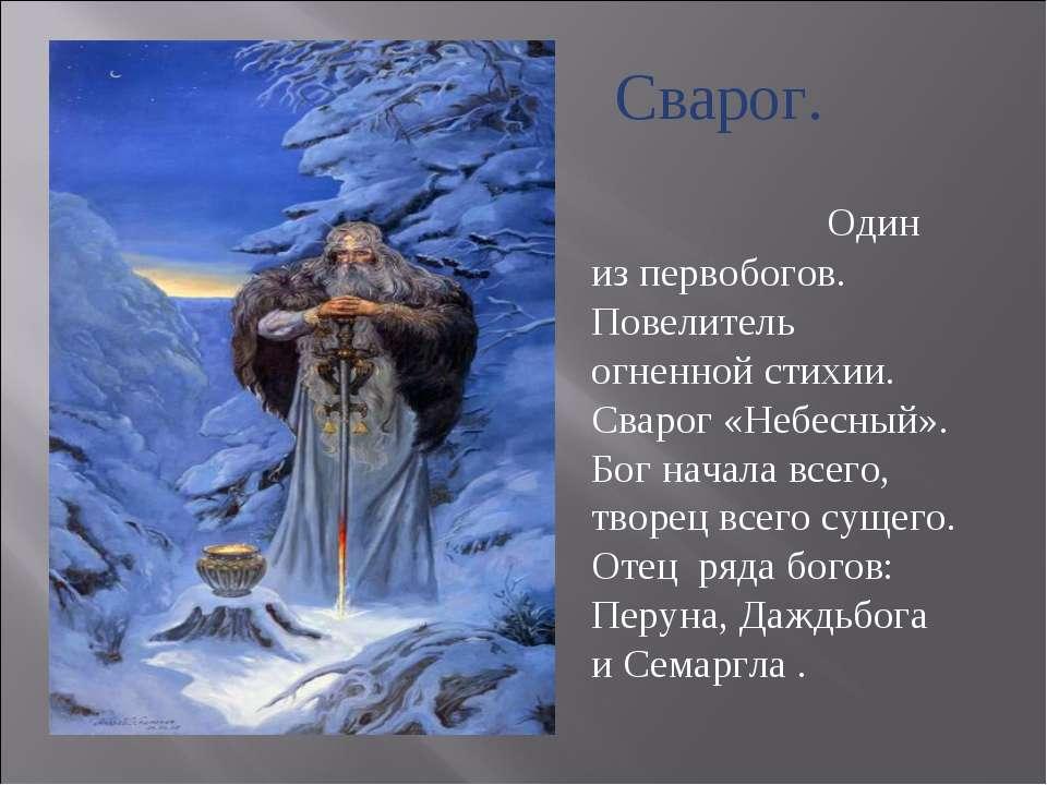 Один из первобогов. Повелитель огненной стихии. Сварог «Небесный». Бог начала...