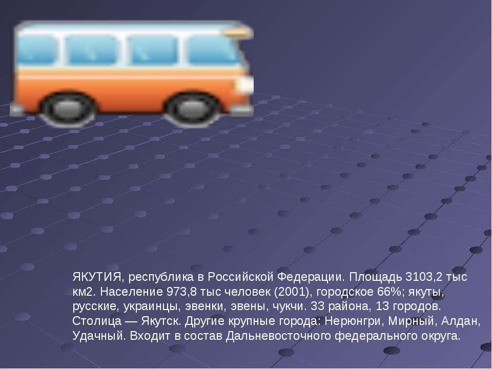ЯКУТИЯ, республика в Российской Федерации. Площадь 3103,2 тыс км2. Население ...