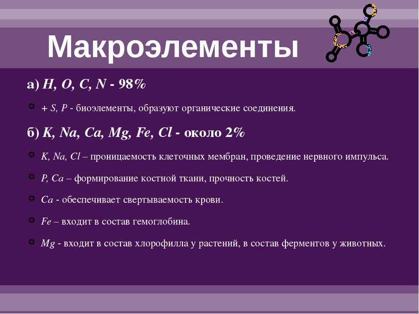 Макроэлементы а) H, O, C, N - 98% + S, P - биоэлементы, образуют органические...