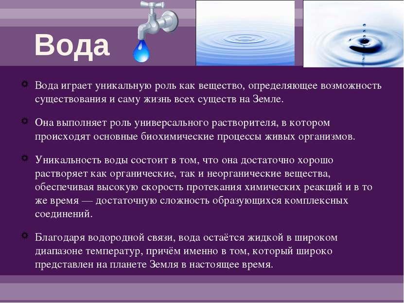 Вода Вода играет уникальную роль как вещество, определяющее возможность сущес...