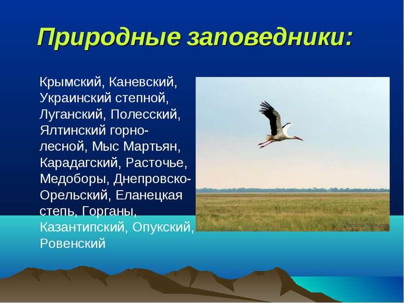 Природные заповедники: Крымский, Каневский, Украинский степной, Луганский, П...