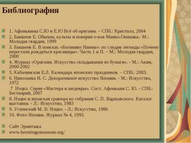 Библиография 1. Афонькины С.Ю и Е.Ю Всё об оригами. – СПб.: Кристалл, 2004 2....