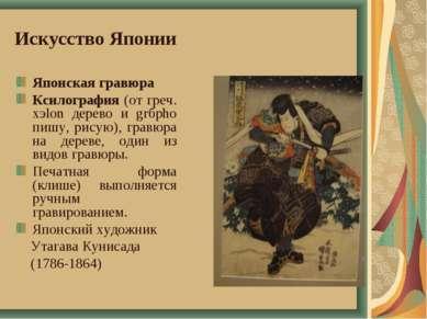 Искусство Японии Японская гравюра Ксилография (от греч. хэlon дерево и grбpho...