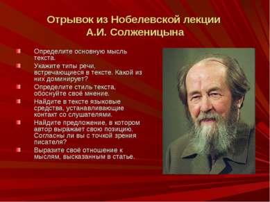 Отрывок из Нобелевской лекции А.И. Солженицына Определите основную мысль текс...
