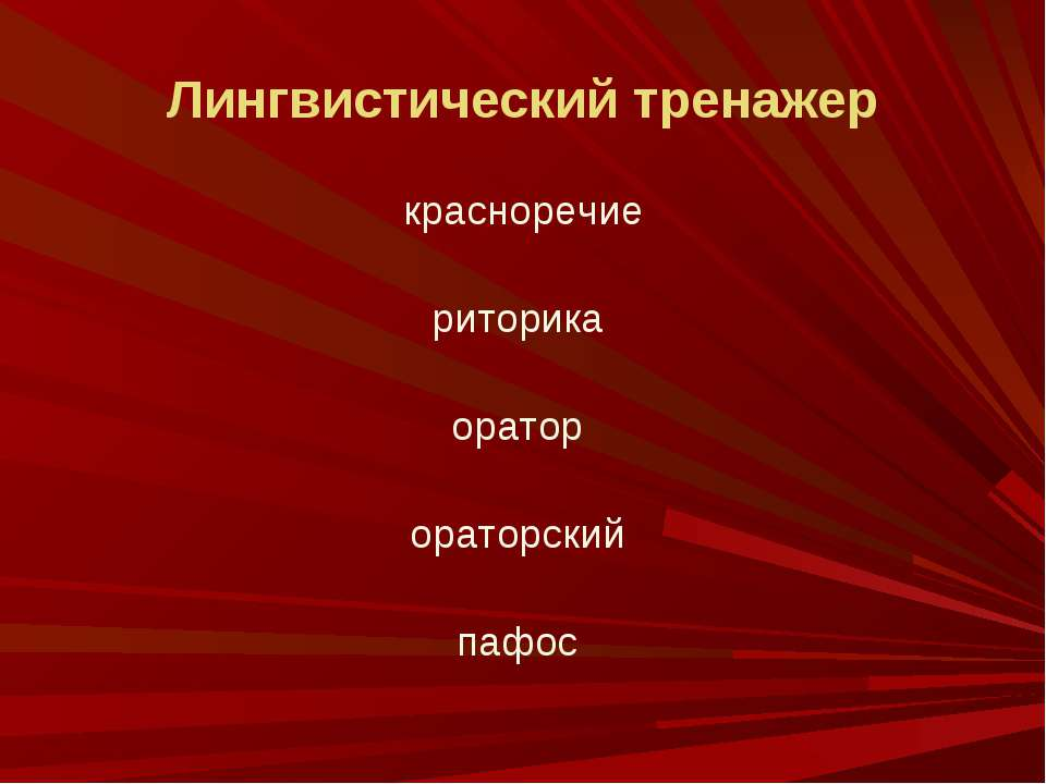 Лингвистический тренажер красноречие риторика оратор ораторский пафос