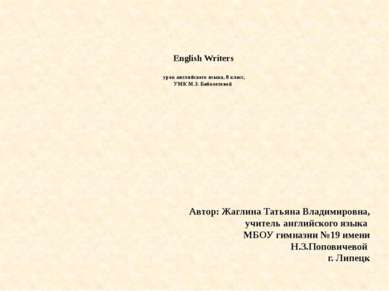 English Writers урок английского языка, 8 класс, УМК М.З. Биболетовой Автор: ...