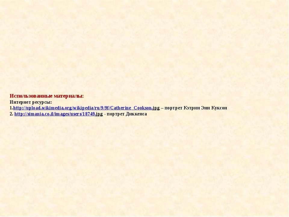 Использованные материалы: Интернет реcурсы: 1.http://upload.wikimedia.org/wik...