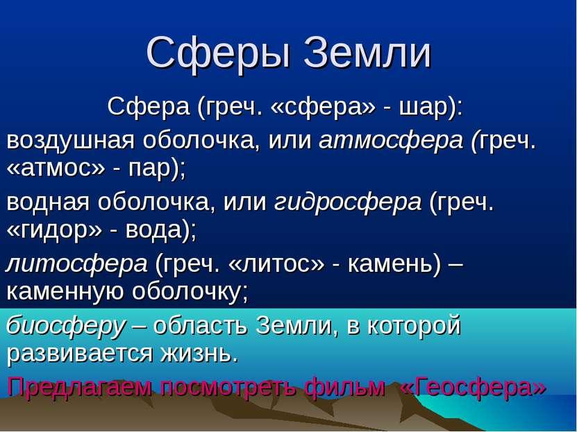 Сферы Земли Сфера (греч. «сфера» - шар): воздушная оболочка, или атмосфера (г...