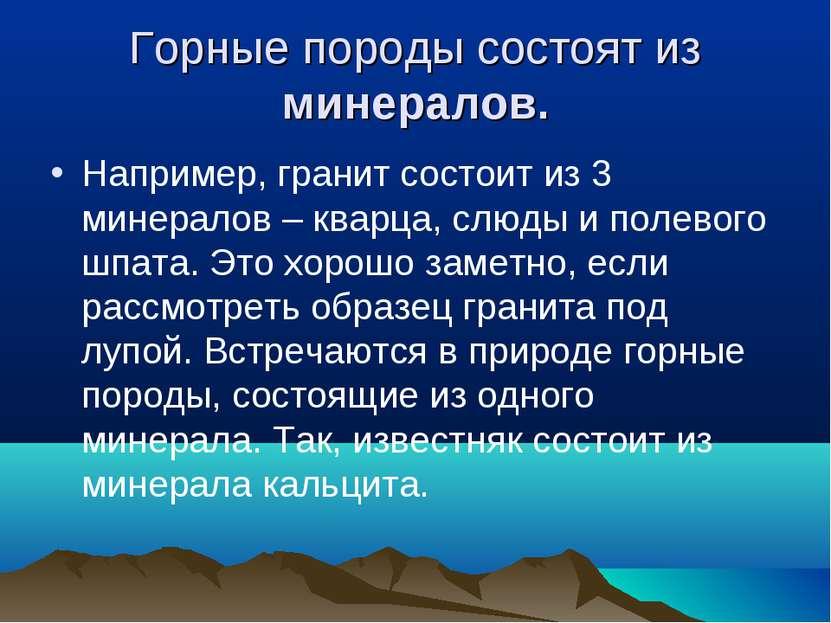 Горные породы состоят из минералов. Например, гранит состоит из 3 минералов –...