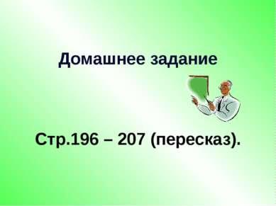 Домашнее задание Стр.196 – 207 (пересказ).