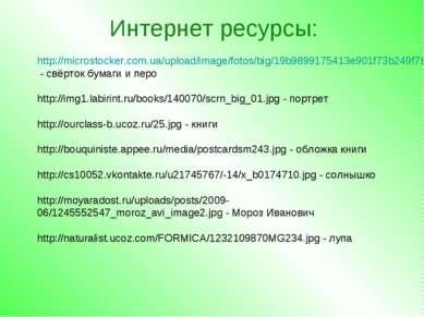 Интернет ресурсы: http://microstocker.com.ua/upload/image/fotos/big/19b989917...