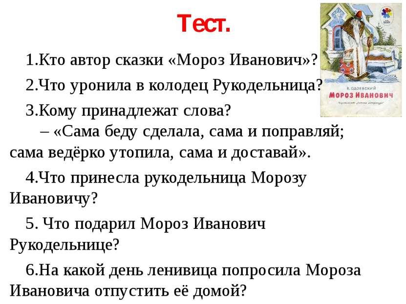 Тест. Кто автор сказки «Мороз Иванович»? Что уронила в колодец Рукодельница? ...