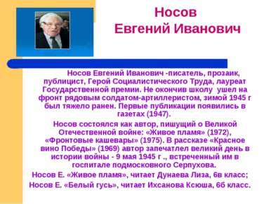 Носов Евгений Иванович -писатель, прозаик, публицист, Герой Социалистического...