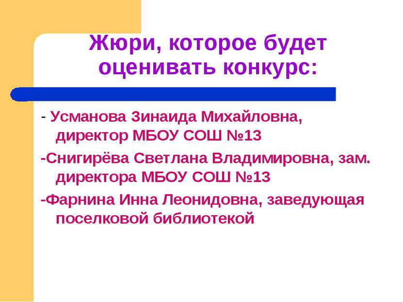 Жюри, которое будет оценивать конкурс: - Усманова Зинаида Михайловна, директо...