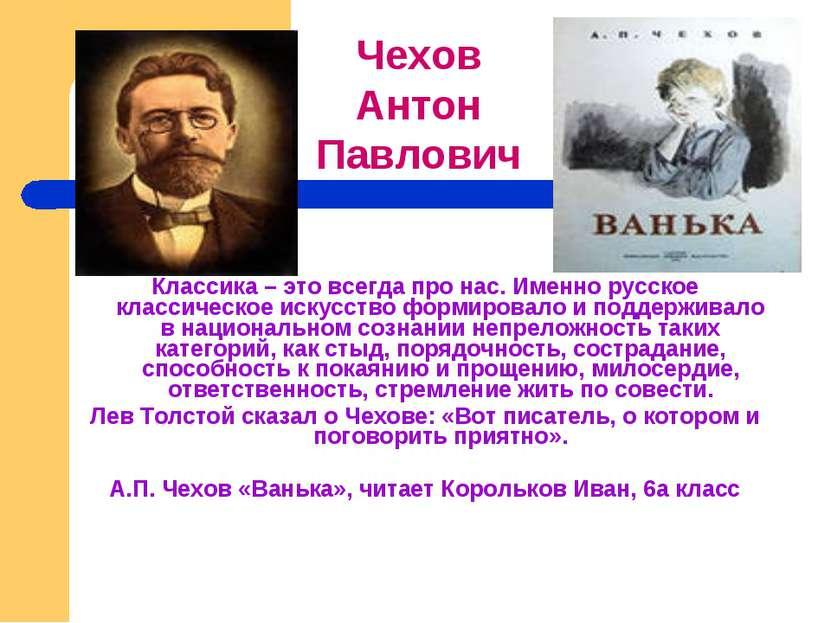 Классика – это всегда про нас. Именно русское классическое искусство формиров...