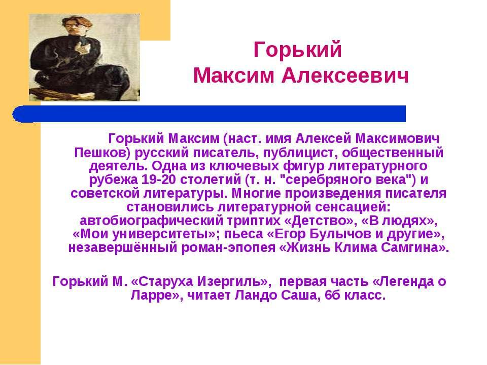 Горький Максим (наст. имя Алексей Максимович Пешков) русский писатель, публиц...