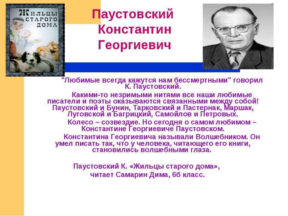 """""""Любимые всегда кажутся нам бессмертными"""" говорил К. Паустовский. Какими-то н..."""
