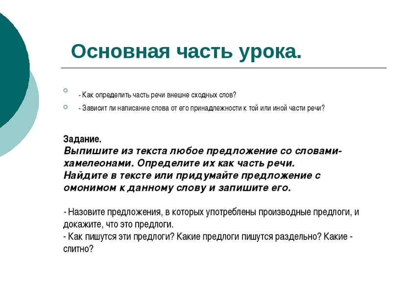 Основная часть урока. - Как определить часть речи внешне сходных слов? - Зави...