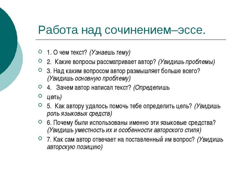 Работа над сочинением–эссе. 1. О чем текст? (Узнаешь тему) 2. Какие вопросы р...
