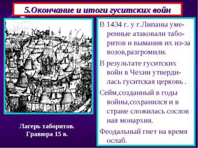 В 1434 г. у г.Липаны уме-ренные атаковали табо-ритов и выманив их из-за возов...