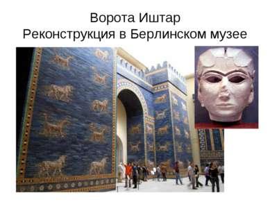 Ворота Иштар Реконструкция в Берлинском музее