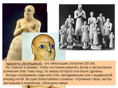Адоранты (молящиеся) - это небольшие статуэтки (30 см). Их ставили в храмах, ...