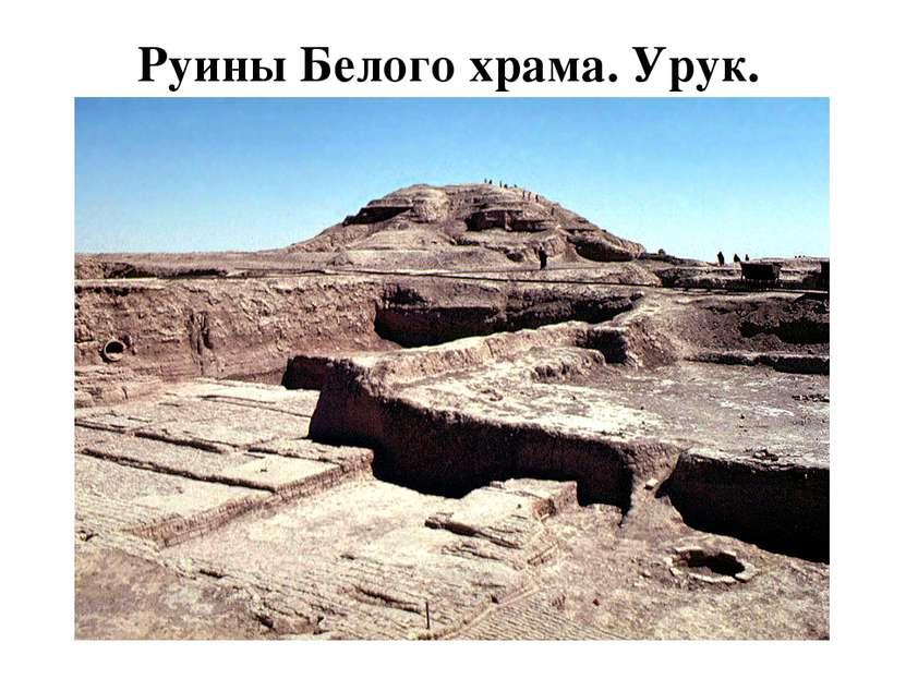Руины Белого храма. Урук.
