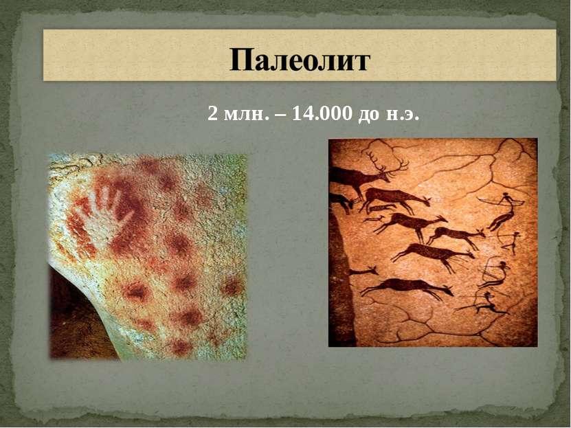 2 млн. – 14.000 до н.э.