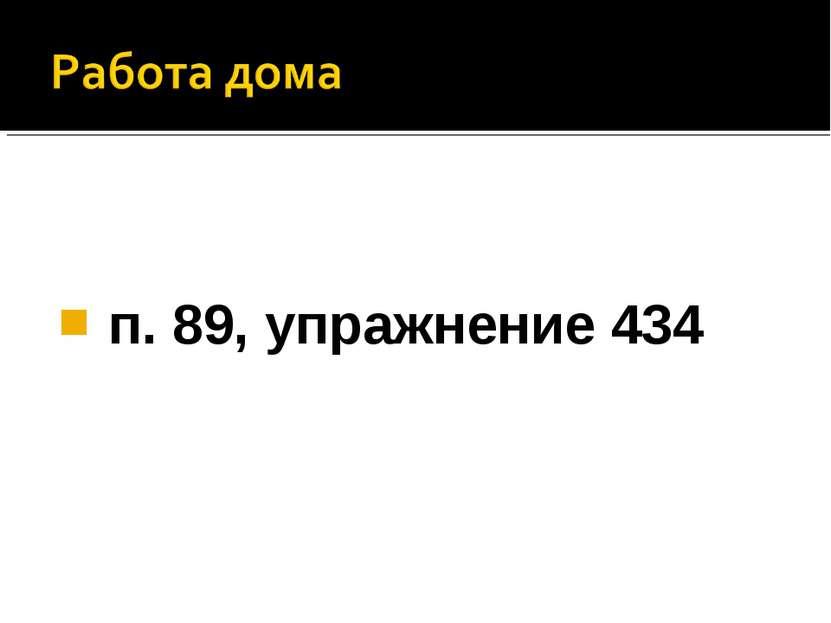 п. 89, упражнение 434