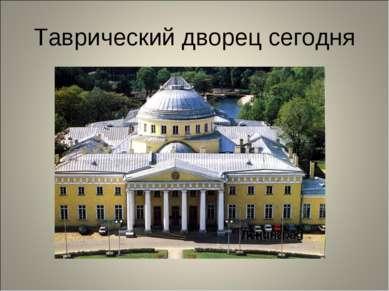 Таврический дворец сегодня