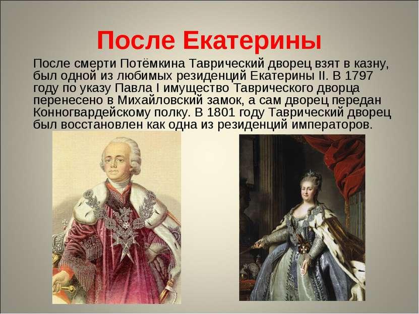 После Екатерины После смерти Потёмкина Таврический дворец взят в казну, был о...