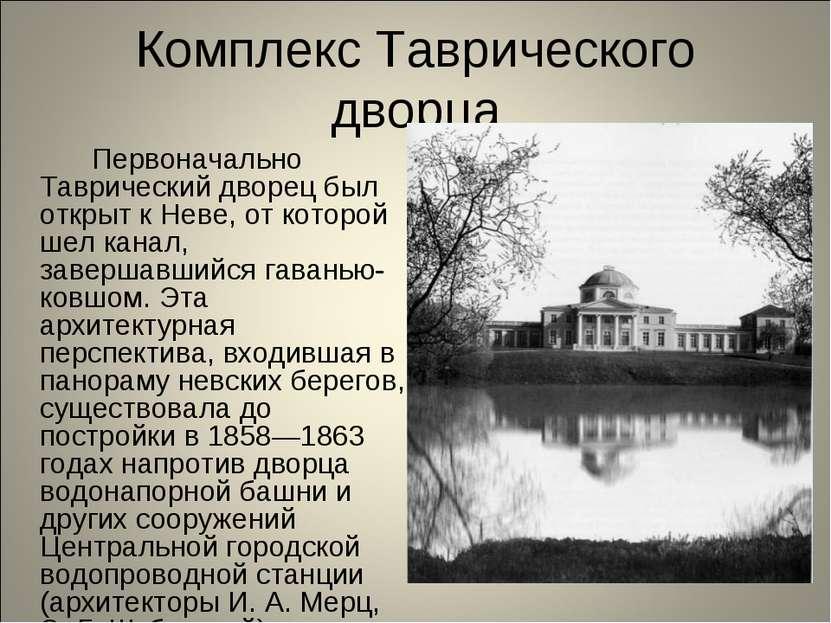 Комплекс Таврического дворца Первоначально Таврический дворец был открыт к Не...