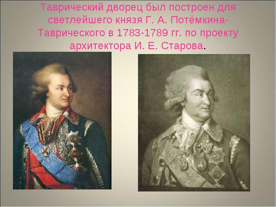 Таврический дворец был построен для светлейшего князя Г. А. Потёмкина-Тавриче...