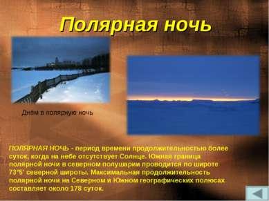 Полярная ночь ПОЛЯРНАЯ НОЧЬ - период времени продолжительностью более суток, ...