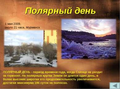 Полярный день ПОЛЯРНЫЙ ДЕНЬ - период времени года, когда Солнце не уходит за ...