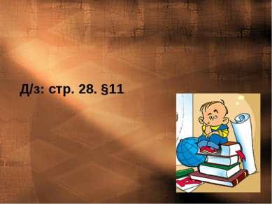 Д/з: стр. 28. §11